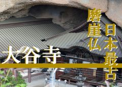 日本最古の磨崖仏が祀られる、崖にめり込んだ『天開山 大谷寺』へ行ってみた