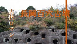 栃木県宇都宮市にある古代ロマンを感じる『長岡百穴古墳』へ行ってみた!
