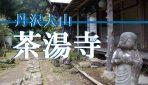 神奈川県屈指の観光スポット丹沢大山への道中にある『茶湯寺』へ行ってみた