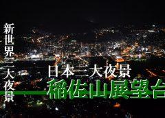 日本三大夜景の一つ、長崎県の絶景スポット『稲佐山展望台』へ行ってみた