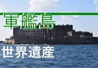 一度は観たい長崎県の海に浮かぶ世界遺産『端島(軍艦島)』に行ってみた