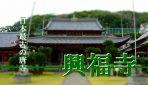 異国情緒溢れる長崎県にある日本最古の唐寺『東明山 興福寺』に行ってみた