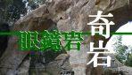弘法大師ゆかりの長崎県佐世保市のパワースポット『眼鏡岩』に行ってみた
