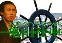 長崎県長崎市にある坂本龍馬が作った日本初の商社『亀山社中』に行ってみた
