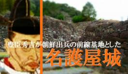 佐賀県唐津市にある豊臣秀吉による朝鮮出兵の前線基地『名護屋城』とは!?