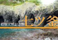 佐賀県唐津市の自然が作った天然記念物『七ツ釜』にイカ丸で行ってみた!