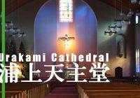 米国の原爆によって破壊された長崎市の観光名所『浦上天主堂』に行ってみた