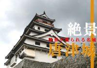 実は天守は無かった?絶景が観られる佐賀県唐津市の『唐津城』に行ってみた