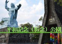 長崎県長崎市にある原爆の脅威と平和を示す『平和記念像』を観に行ってみた