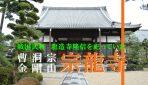 かつて戦国武将・龍造寺隆信公を祀っていた佐賀県の『宗龍寺』に行ってみた