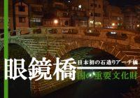長崎県長崎市にある日本初の日本初の石造りアーチ橋『眼鏡橋』に行ってみた