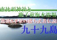 九十九島の美しい絶景と平家の落人伝説の地『鹿子前海水浴場』に行ってみた