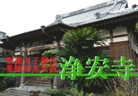 長崎四国八十八ヶ所霊場第88番の古刹『東雲山理薬院 浄安寺』に行ってみた
