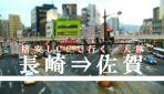 激安LCCで行く『長崎県⇒佐賀県』縦断一人旅-絶景と近代史跡を巡る旅-