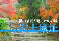 紅葉も美しい織田信長が建てた『安土城天守閣』の現在の姿を観に行ってみた