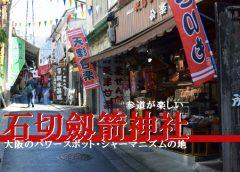 参道が楽しい紀元前創建の東大阪のパワースポット『石切劔箭神社』をご案内