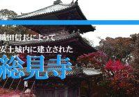 織田信長によって安土城内に建立された近江八幡市の『総見寺』に行ってみた