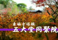 藤原道長に所縁のある仏像が残る東福寺塔頭『五大堂同聚院』に行ってみた