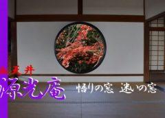 恐ろしい血天井に、紅葉を覗く悟りの窓、迷いの窓のある『源光庵』をご案内