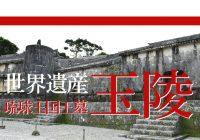 琉球王国の歴代国王が眠る世界遺産『王陵(たまうどぅん)』に行ってみた