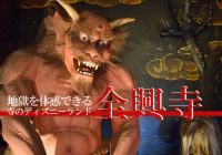大阪の下町にある地獄を覗く寺のディズニーランド『全興寺』に行ってみた