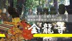 天皇に忠義を尽くし鎌倉幕府を滅ぼした新田義貞が眠る茨城の『金龍寺』とは