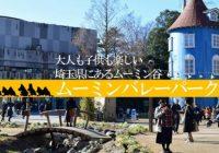 コスパ最悪と言われる埼玉県飯能市の『ムーミンバレーパーク』に行ってみた