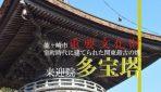 茨城県龍ヶ崎市にある関東以北最古の塔を観に來迎院『多宝塔』に行ってみた