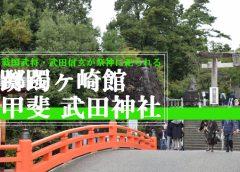 戦国武将・武田信玄が居城とした躑躅ヶ崎館跡にある『武田神社』とは!?