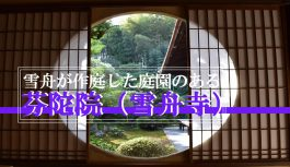 雪舟が作庭した庭園がある京都市東山区の『芬陀院(雪舟寺)』に行ってみた