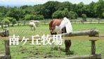 栃木県那須町にある無料で入場が出来る『那須高原 南ヶ丘牧場』に行ってみた