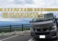 自作キャンピングカーで行く!恋人の聖地『那須高原展望台』で車中飯を堪能