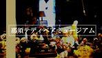 ジブリが50%配合された『那須テディベアミュージアム』に行ってみた!!