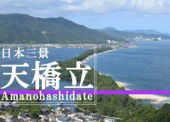 日本三景の「天橋立」の全景が観れる『天橋立ビューランド』に行ってみた