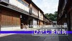 金沢城の城下町として栄えた石川県の人気観光地『ひがし茶屋街』を散策!!